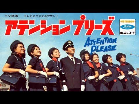 アテンションプリーズ ザ・バーズ | ATTENTION PLEASE | Japan