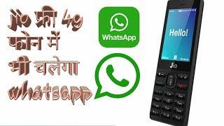 Jio के फ्री 4g फोन में भी चलेगा whatsapp.mp4
