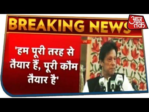बौखलाए Imran Khan ने PM Modi को दी युद्ध की खुली चुनौती!