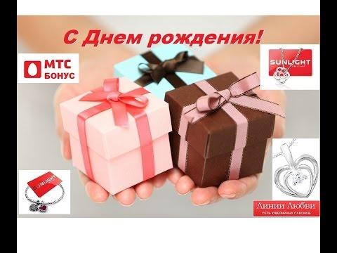 Поздравление с шуточными подарками на день рождения женщине