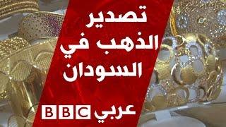 السودان: هل يحد قرار تصدير الذهب من تهريبه؟