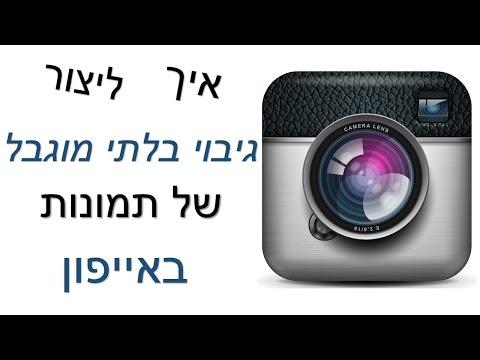 אורי ישראל חושף- איך יוצרים גיבוי בלתי מוגבל של תמונות במכשיר האייפון שלכם?
