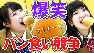 【UFOキャッチャー】もちもちコッペパンスクイーズ紹介でパン食い競争!