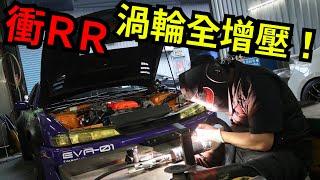 [Piers亂改] 初號機戰線復歸!遇到4台車禍+介紹常去的一間車行Nissan 240SX S14 SR20DET drift