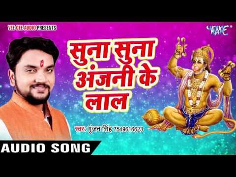 हनुमान भजन - Suna Suna Anjani Ke Lala  - Hokhela Poojanwa - Gunjan Singh - Bhojpuri Bhakti Song 2017
