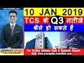 10 JAN 2019 TCS के Q3 नतीजे   कैसे हो सकते हैं | TCS Q3 RESULTS 2019