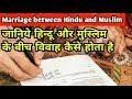 Marriage between Hindu and Muslim | हिन्दू और मुस्लिम के बीच विवाह कैसे होता है | Special Marriage