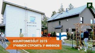 Asuntomessut 2019: как строят загородные дома в Финляндии. Обзор последних трендов