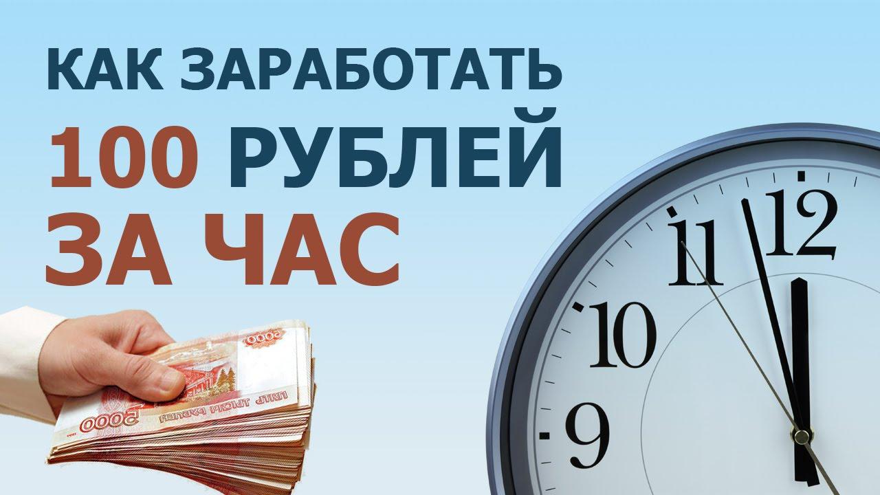 Как заработать за час деньги в интернете базовые ставки транспортного налога по тюменской области