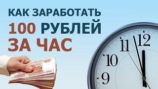 Как заработать в интернете 100 рублей за 10 минут без вложений школьнику