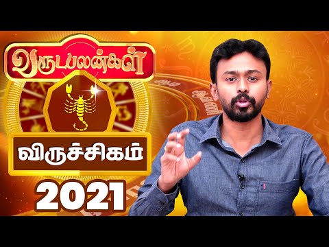 2021 Rasi Palan   Viruchigam 2021 New Year Palan   விருச்சிகம் புத்தாண்டு பலன் 2021   Balaji Hassan