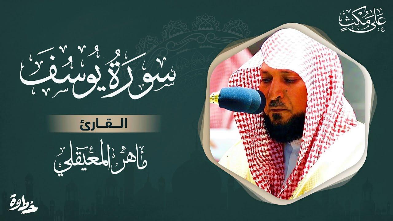سورة يوسف مكتوبة كاملة pdf