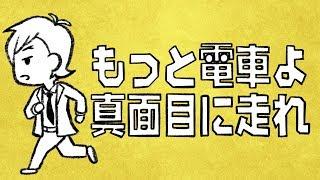 【オリジナル曲】もっと電車よ真面目に走れ【環右金】#tamaki_ukon