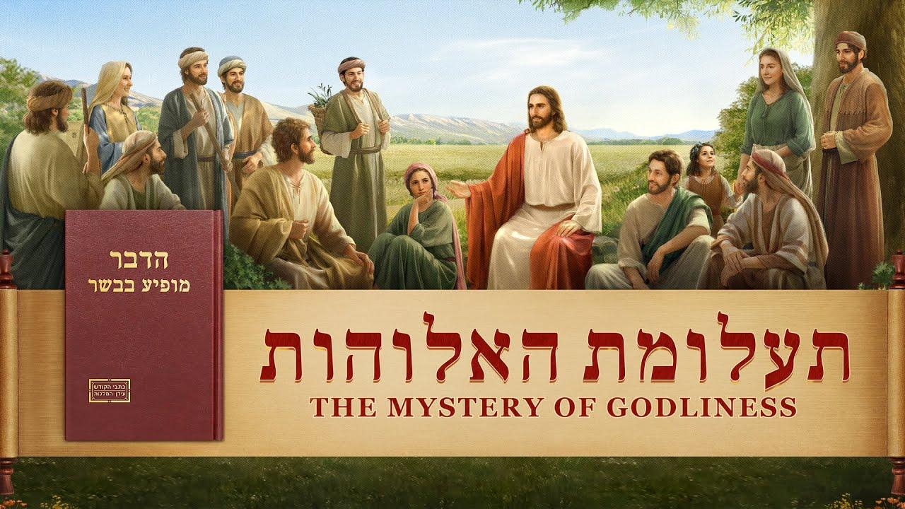 סרט משיחי   'תעלומת האלוהות' - Bible Prophecy Has Come True