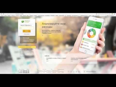 Платёж через Сбербанк онлайн быстро и удобно .
