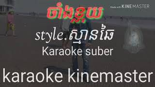 Karaoke khmer ចាំងខ្លុយ jang klui