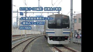 E217系 試乗会の車窓 in JR東京総合車両センター・夏休みフェア2017 20170826
