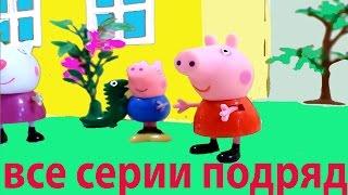 Свинка Пеппа все серии подряд. Мультфильм  Пеппа и Баба Яга.