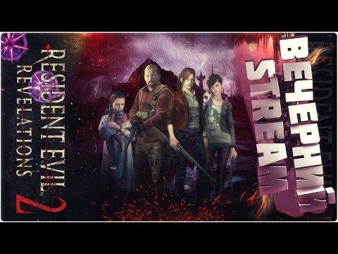 ЗАВОДСКОЙ ПРИГОВОР (3-4 Episode) - Resident Evil Revelations 2 [ВЕЧЕРНИЙ STREAM]