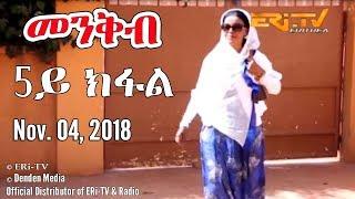 ERi-TV, #Eritrea: Drama Series: Menkb (Part 5) - መንቅብ - 5ይ ክፍል , November 04, 2018