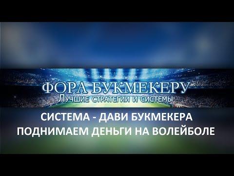 Видео Стратегии ставок на спорт форум 2015