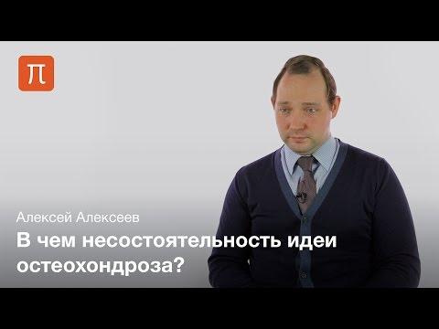 Понятие и виды боли — Алексей Алексеев