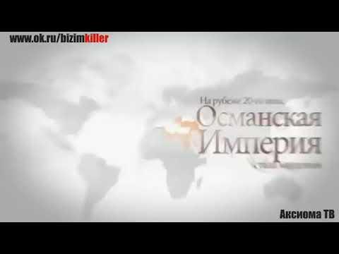 Османская империя и армяне