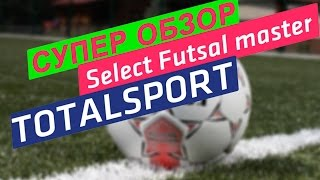 SELECT FUTSAL MASTER on totalsport.ua(, 2013-02-21T16:28:57.000Z)