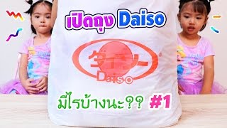 หนูยิ้มหนูแย้ม   เปิดถุง Daiso #1
