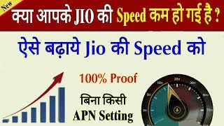 How to increase Jio Internet speed without APN Setting