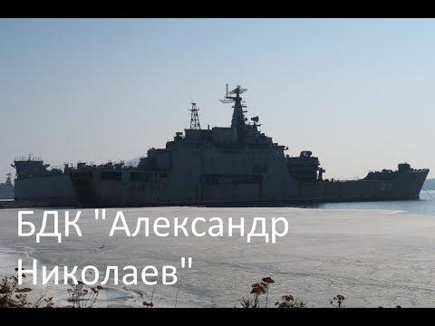 """Большой десантный корабль """"Александр Николаев"""""""