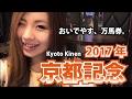 【競馬予想】2017年 京都記念の予想【星野るり】