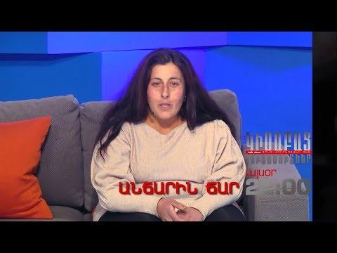 Ancharin Char Anons / Kisabac Lusamutner 17.01.2020