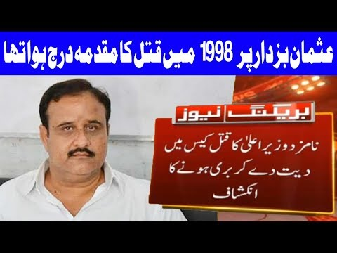 PTI's Punjab CM Nominee Paid Blood Money To Settle Murder Case | 18 August | Dunya News