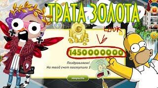 Как повысить уровень в Аватарии. + Конкурс на 200 золота .