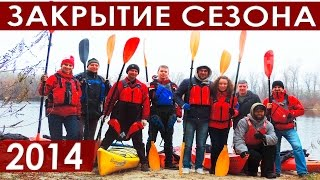 Закрытие сезона проката на КАЯК-КАНОЭ ЦЕНТР.(САЙТ - http://kayakcenter.com.ua МАГАЗИН - http://kayakmarket.com.ua VK - https://vk.com/kayakcanoecenter Facebook ..., 2014-11-09T09:54:04.000Z)
