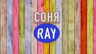 "4 отряд ""Блог - Соня RAY"""