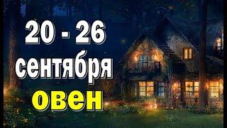 ОВЕН 🔮 ВРЕМЯ ИСКУШЕНИЙ 🔮 неделя с 20 по 26 сентября. Таро прогноз гороскоп гадание