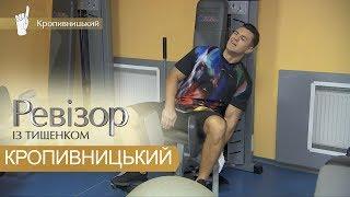 Ревизор c Тищенко. 9 сезон - Кропивницкий - 22.10.2018