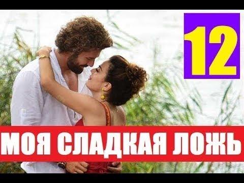Моя сладкая ложь 12 серия Русская озвучка