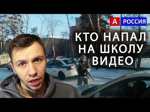 Нападение на школу в Бурятии Улан Удэ Видео