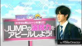 いただきハイジャンプ HOPE ドラマ企画 Hey!Say!JUMP いただきハイジャ...