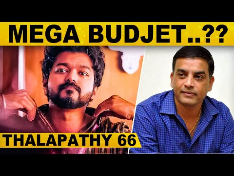 Thalapathy 66 : விஜய்யின் சம்பளம் மற்றும் படத்தின் Budjet - Shock-ல் ரசிகர்கள்..! | Vijay | News HD