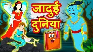 जादुई दुनिया   Hindi Kahaniya   Hindi Moral Stories   Hindi Stories   Magical Stories Hindi