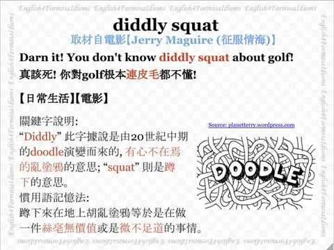看電影學英文 diddly squat
