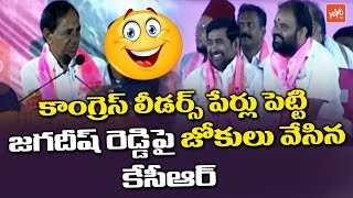 CM KCR Funny Comments