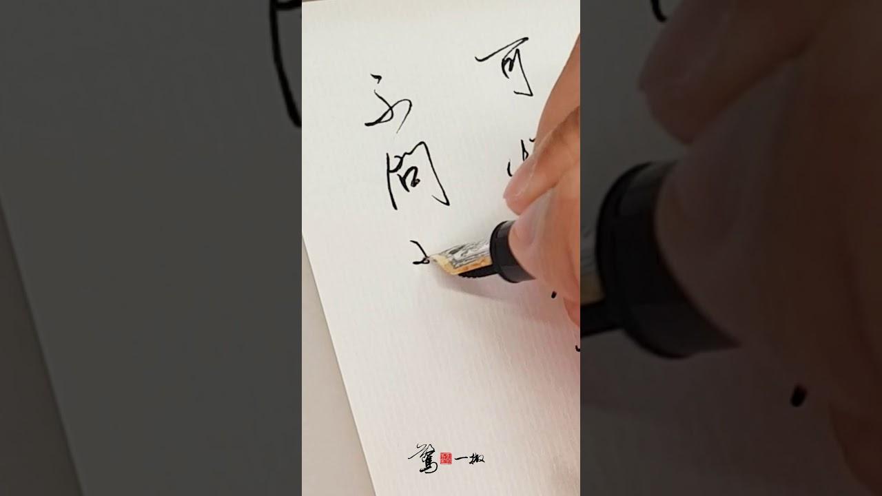 鋼筆行書 不問蒼生問鬼神 - YouTube