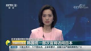 [中国财经报道]日本加强对韩半导体材料出口管控 韩国统一部次官将访问日本| CCTV财经