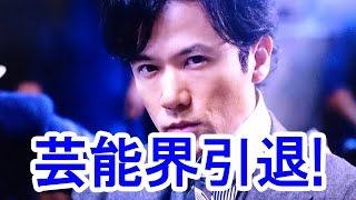 元SMAP稲垣吾郎さんが年末に芸能界引退!パリへ移住する! *チャンネル...
