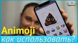 как использовать Animoji на iPhone X